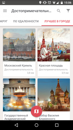 Localway на Android