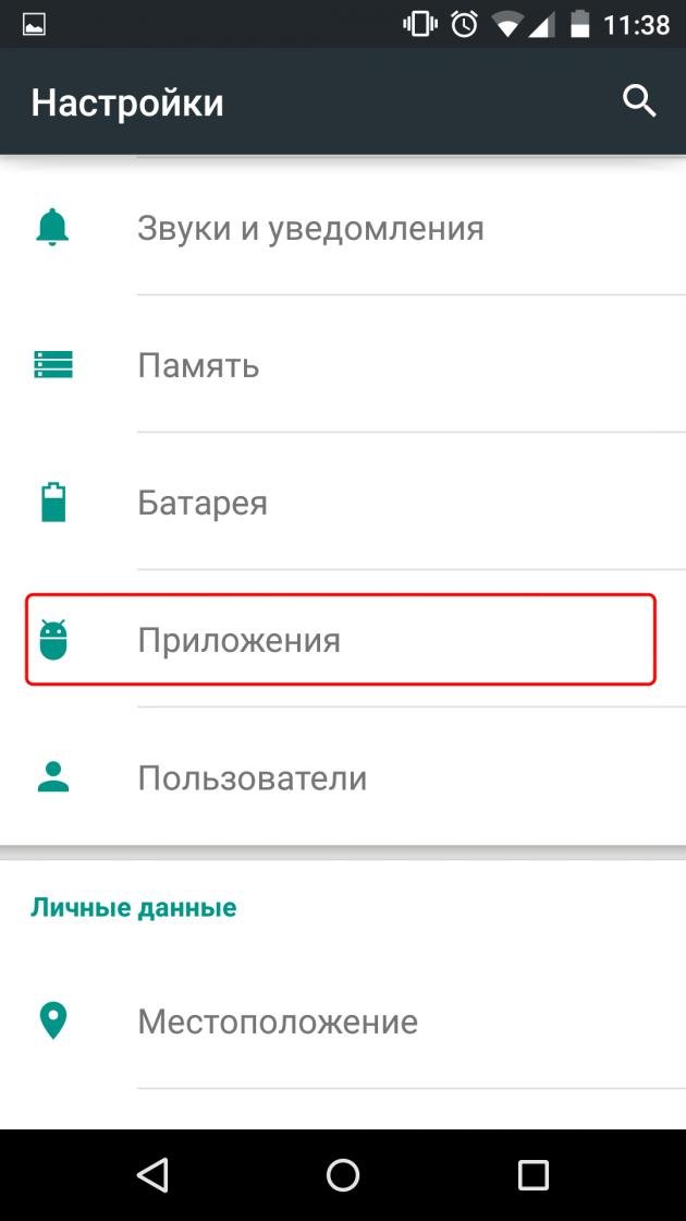 Как сделать чтобы приложения на андроид не обновлялись