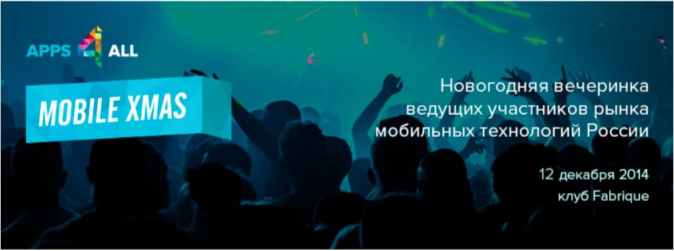 Apps4All — MOBILE XMAS: Самая мобильная новогодняя вечеринка этого года