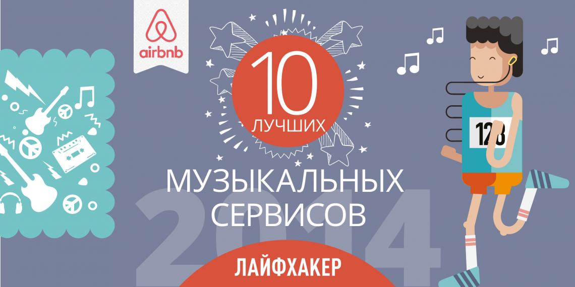 Лучшие музыкальные приложения и сервисы 2014 года