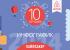 Лучшие инфографики 2014 года по версии Лайфхакера