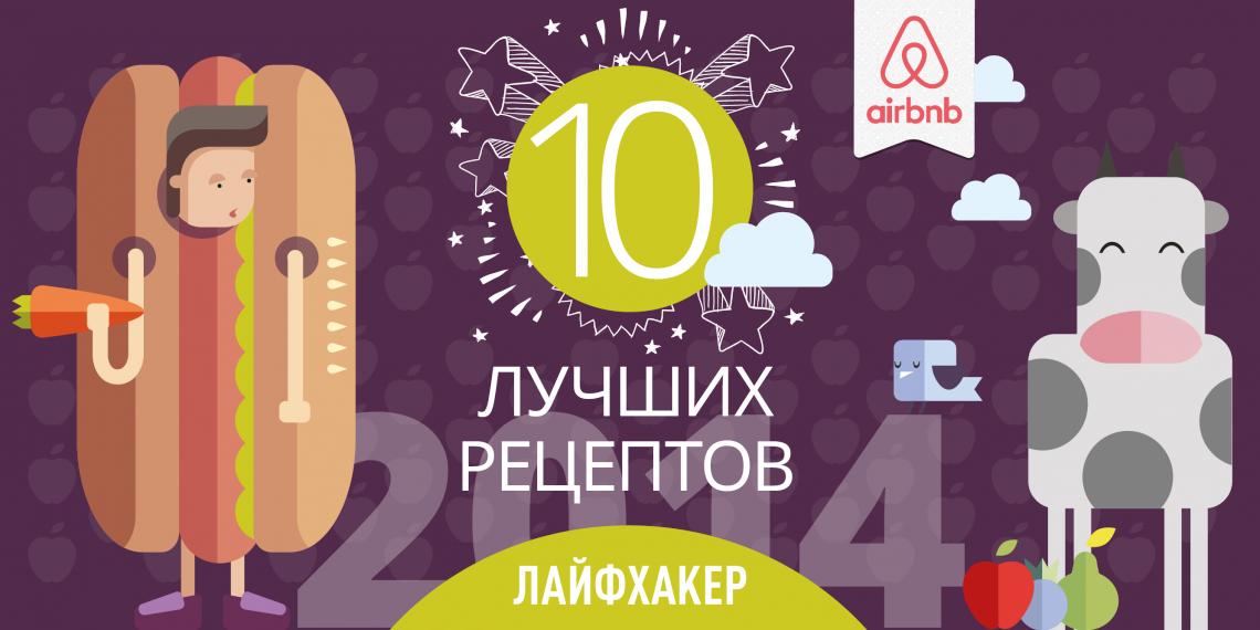 Лучшие рецепты 2014 года по версии Лайфхакера