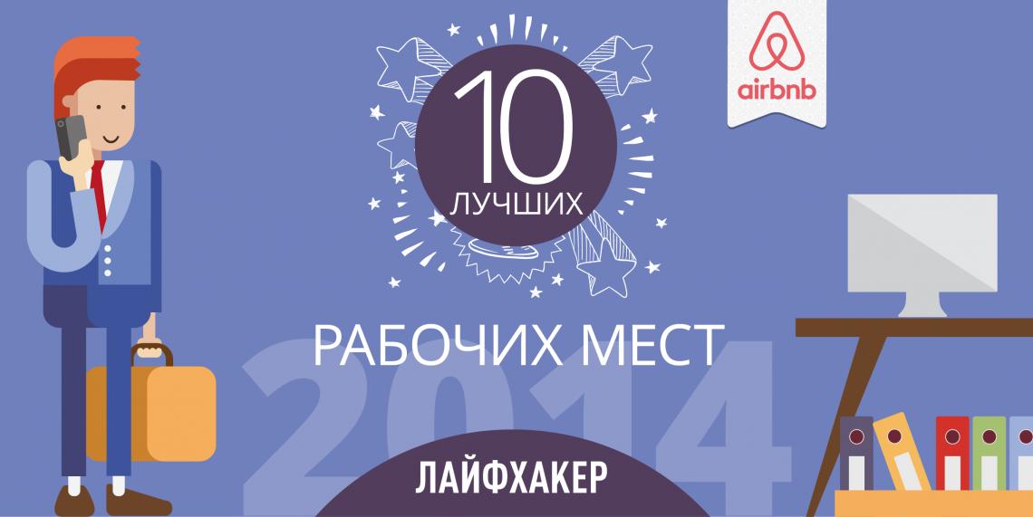 Лучшие рабочие места 2014 года по версии Лайфхакера