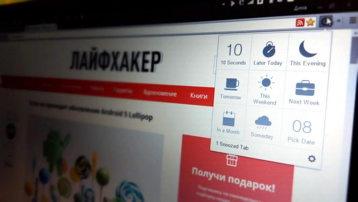 Tab Snooze превращает вкладки Google Chrome в задачи