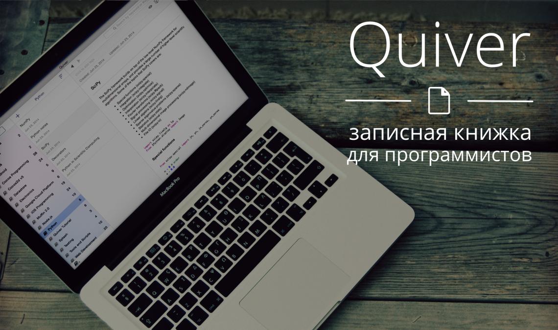 Где хранить заметки с кодом на Mac? Quiver — расширенная версия Evernote для программистов