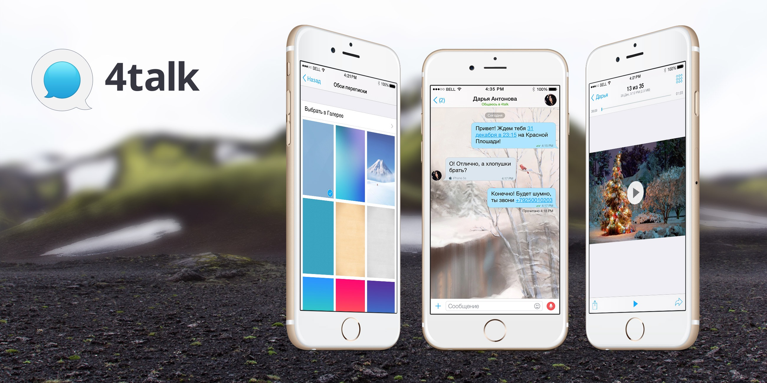 Обновления 4talk: сделайте свои чаты красивее