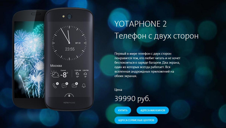 YotaPhone 2 теперь стоит 40 тысяч рублей