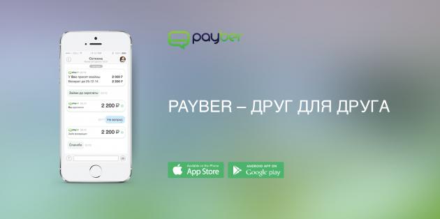 Payber – мобильный сервис денежных переводов