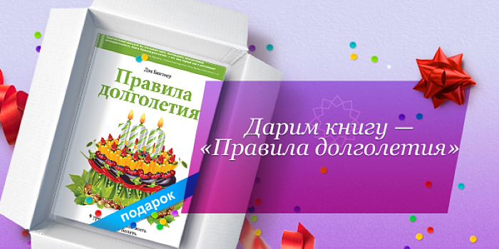Книги для тех, кто хочет жить дольше + новогодний подарок