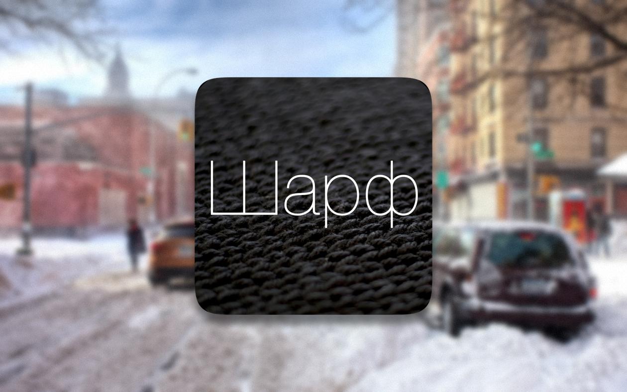 Шарф для iOS — как всегда одеваться по погоде