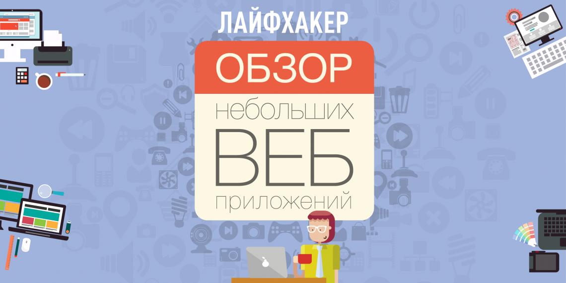 Обзор небольших веб-приложений