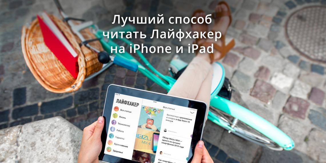 Установите на свой iPhone или iPad новое приложение Лайфхакера!