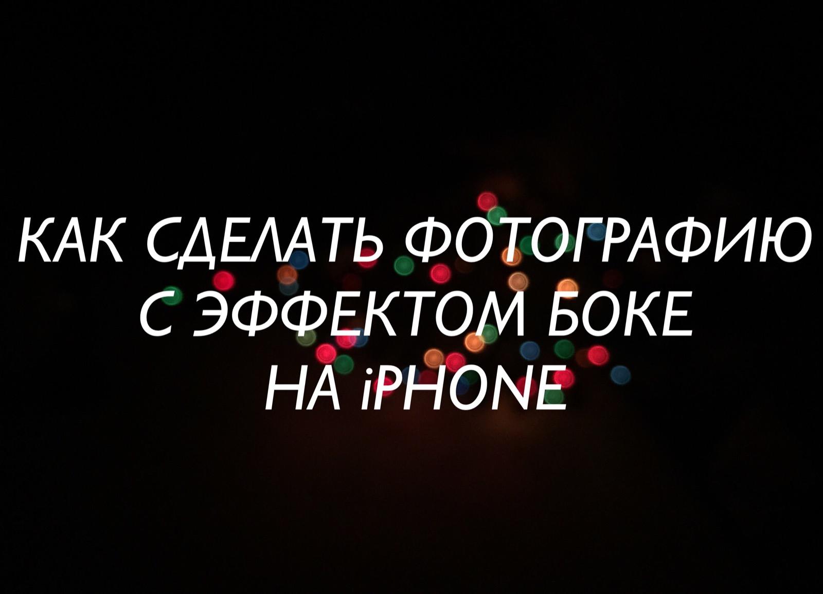 Как сделать фотографию с эффектом боке на iPhone