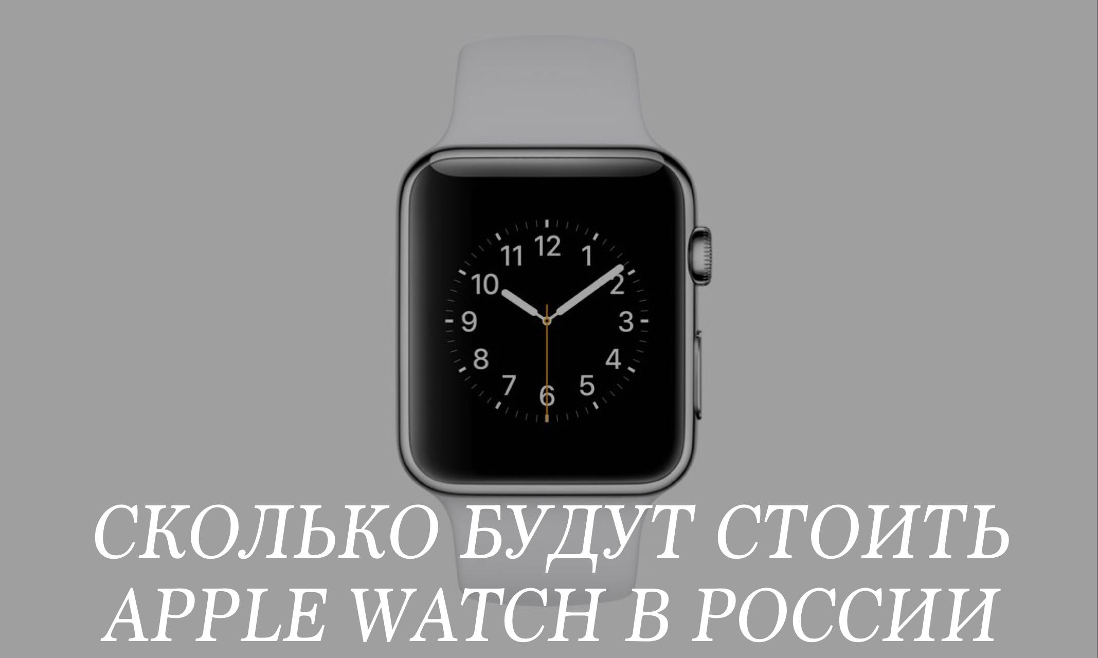 Сколько будут стоить Apple Watch в России