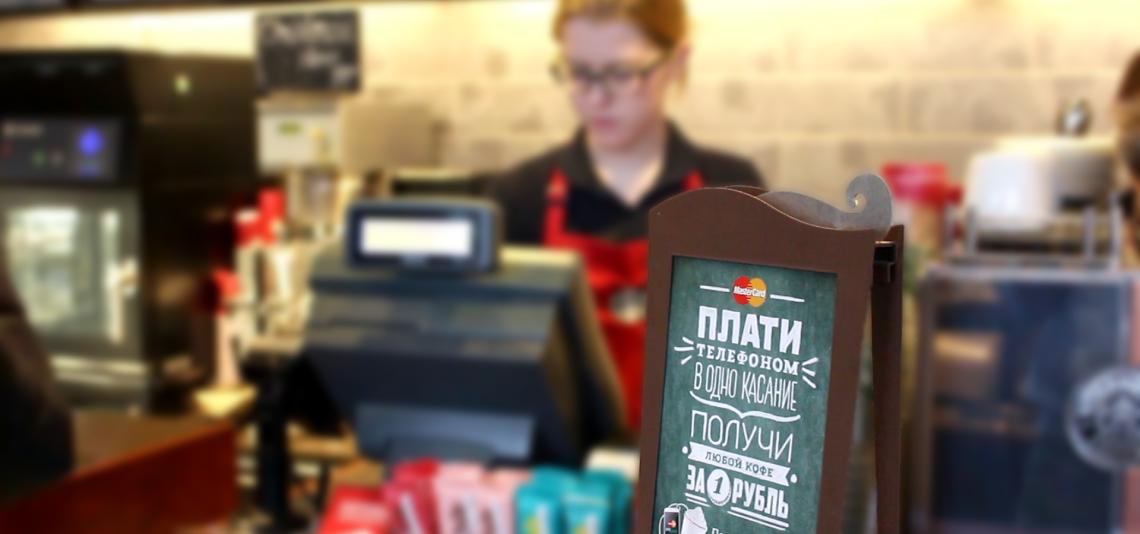 Как купить кофе в Starbucks за 1 рубль