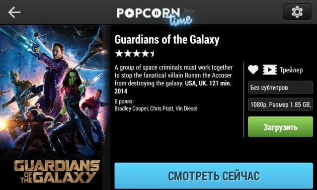 Popcorn Time cinema