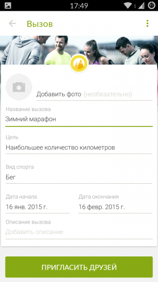 Endomondo вызовы