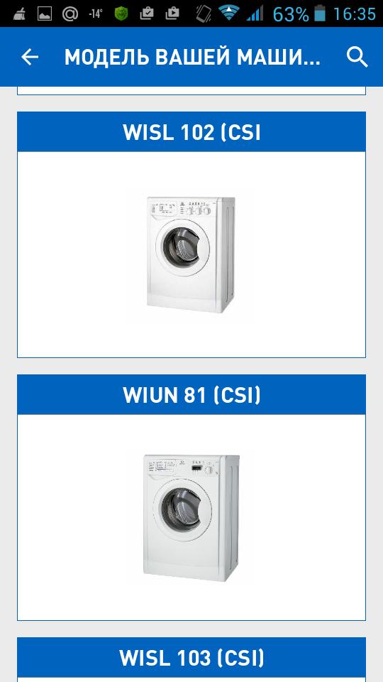 пиктограммы на стиральных машинах: