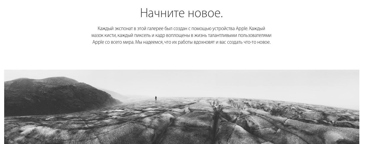Apple предлагает в новом году заняться фотографией и рисованием