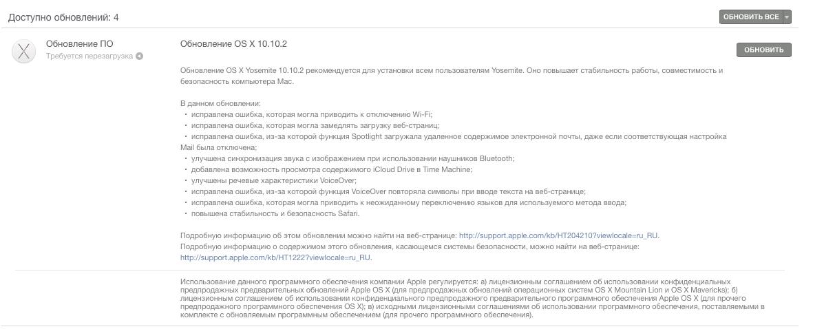 Вышла OS X 10.10.2