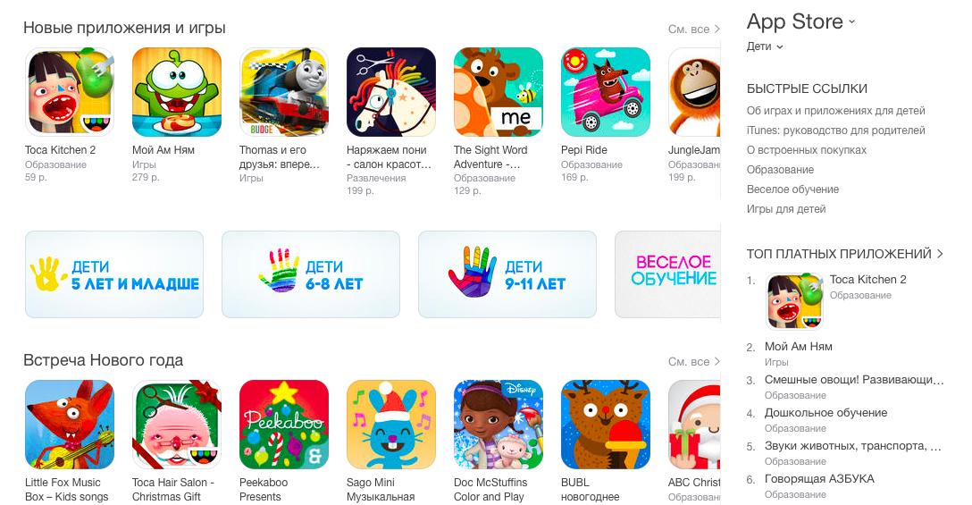 В App Store появился специальный раздел с играми для детей