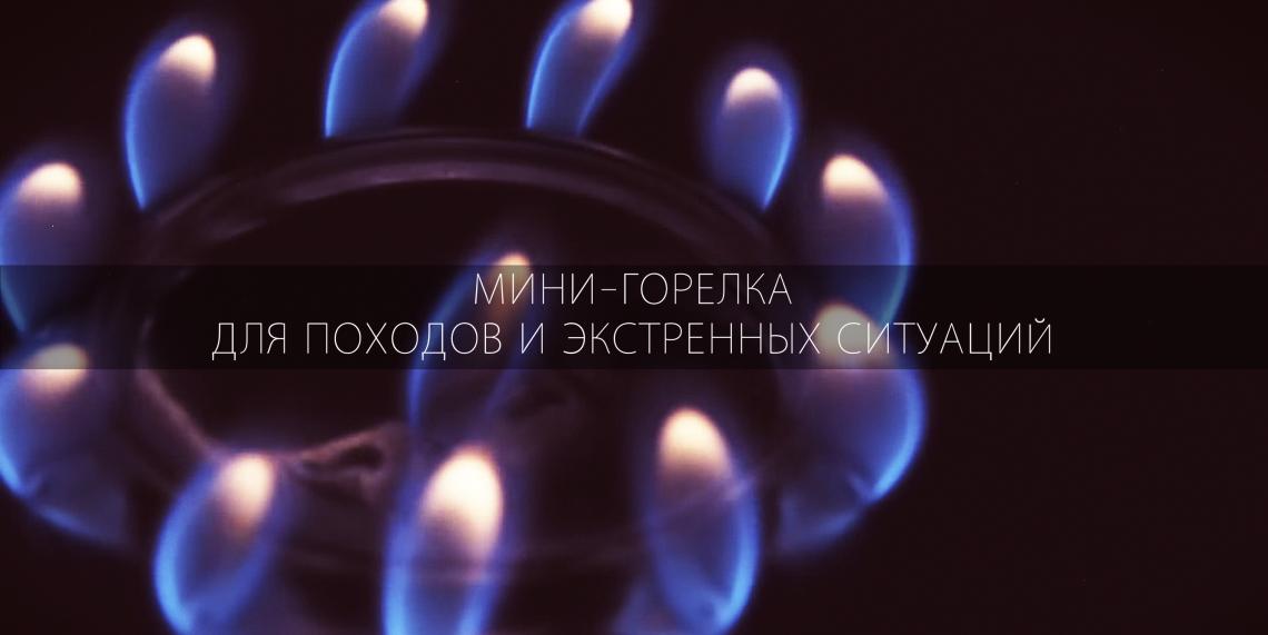 ВИДЕО: Как сделать мини-горелку из подручных средств