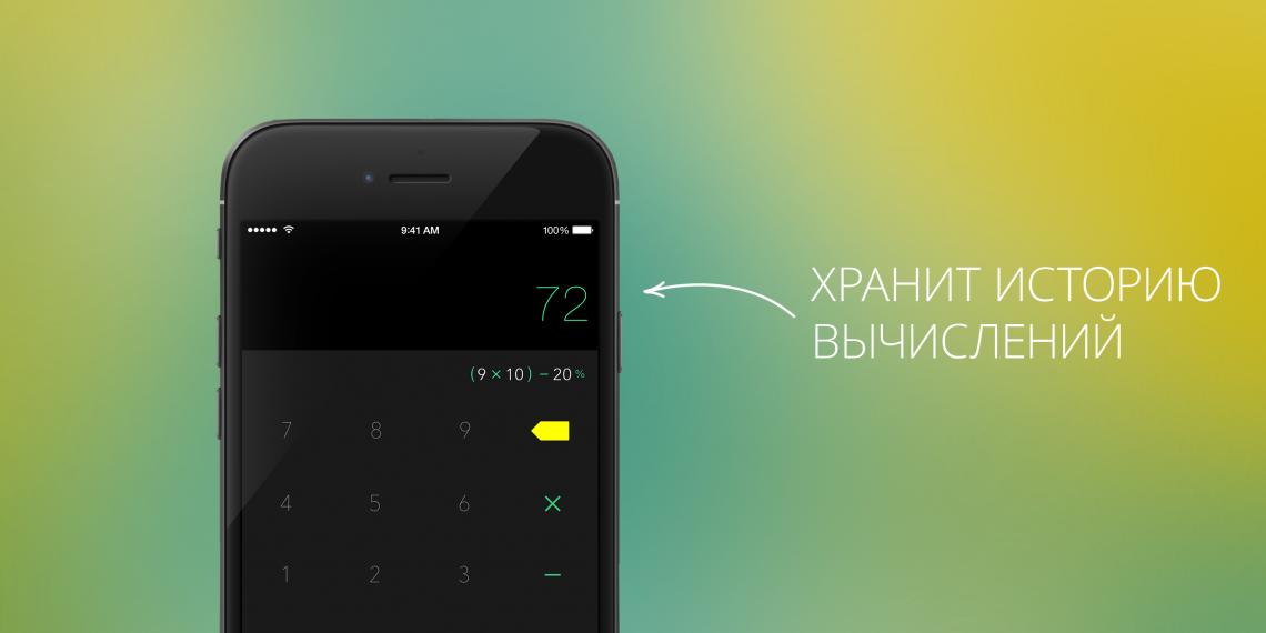 Calzy — умный и удобный калькулятор для iOS