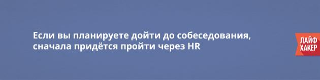 Что нужно знать о резюме по версии профессионалов в HR