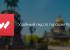 Приложение Localway — авторские гиды по городам России