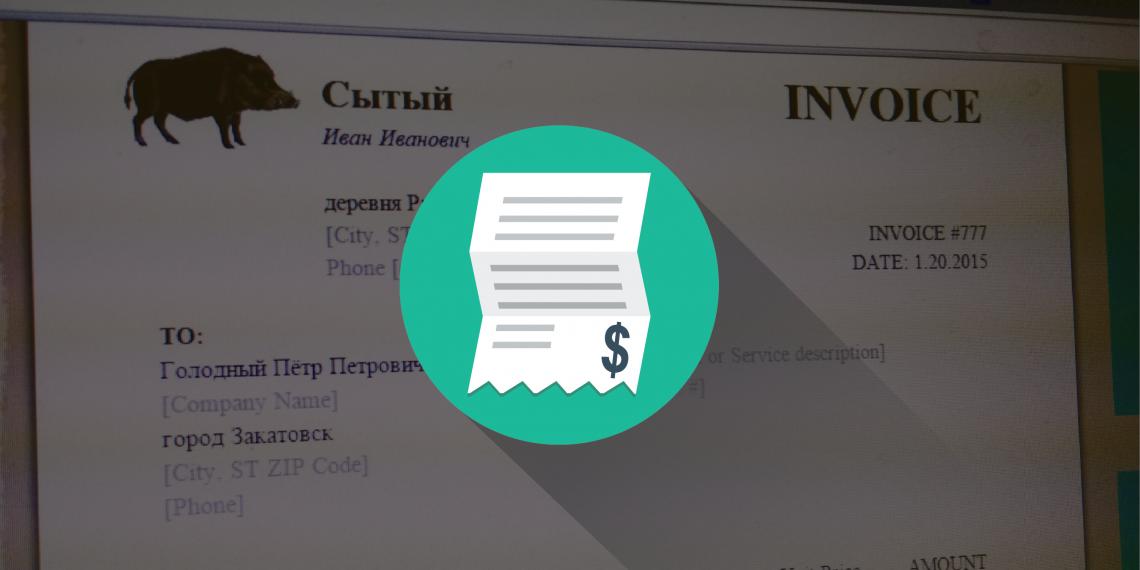 Лучшие бесплатные онлайн-сервисы для создания инвойса — готового платёжного документа