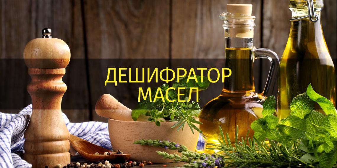ИНФОГРАФИКА: Как выбрать идеальное растительное масло