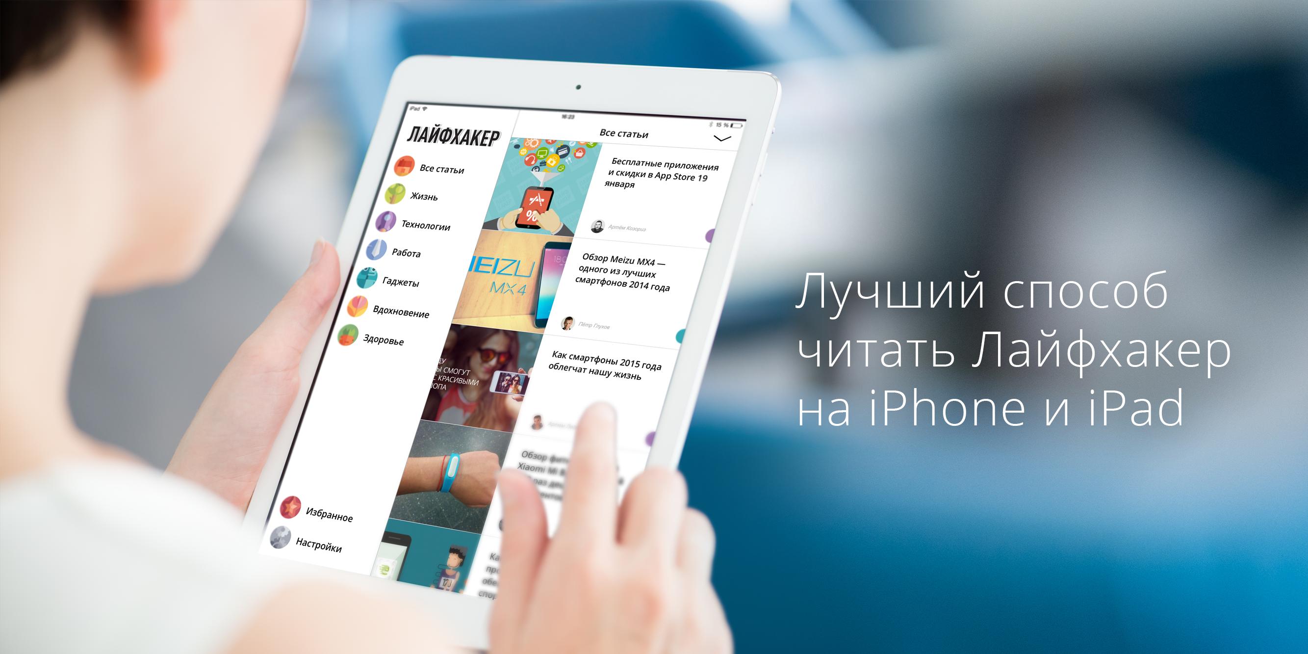 «Лайфхакер» выпустил официальное приложение для iOS