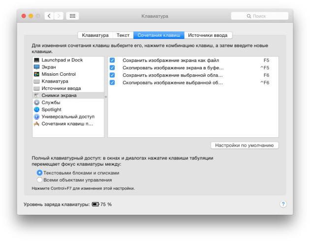 Переназначение сочетаний клавиш в OS X