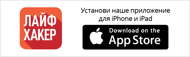 Лайфхакер для iOS