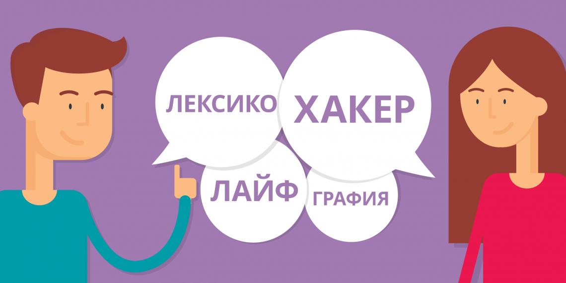 ВИДЕО: 6 способов придумывать новые слова