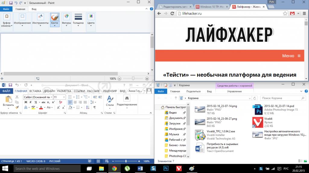 Новые возможности при работе с открытыми окнами и программами в Windows 10