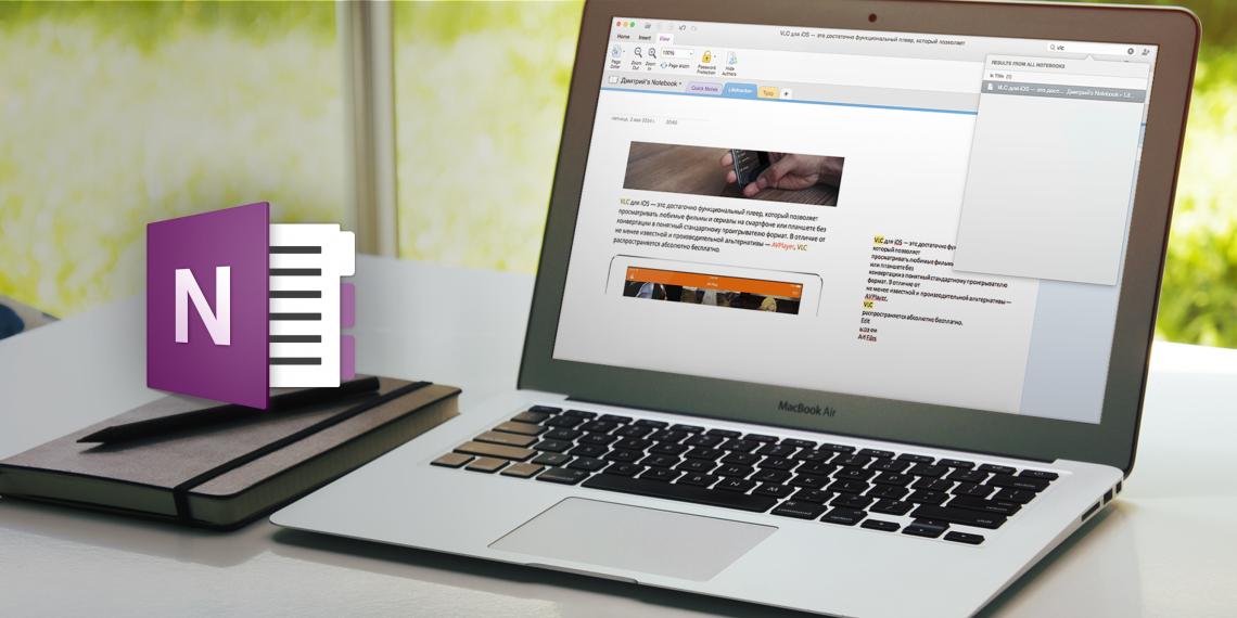 OneNote для Mac и iPad научился распознавать текст на картинках