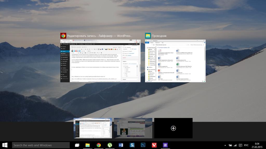 Task View - новый компонент Windows 10, отвечающий за управление рабочими столами и открытыми на них задачами