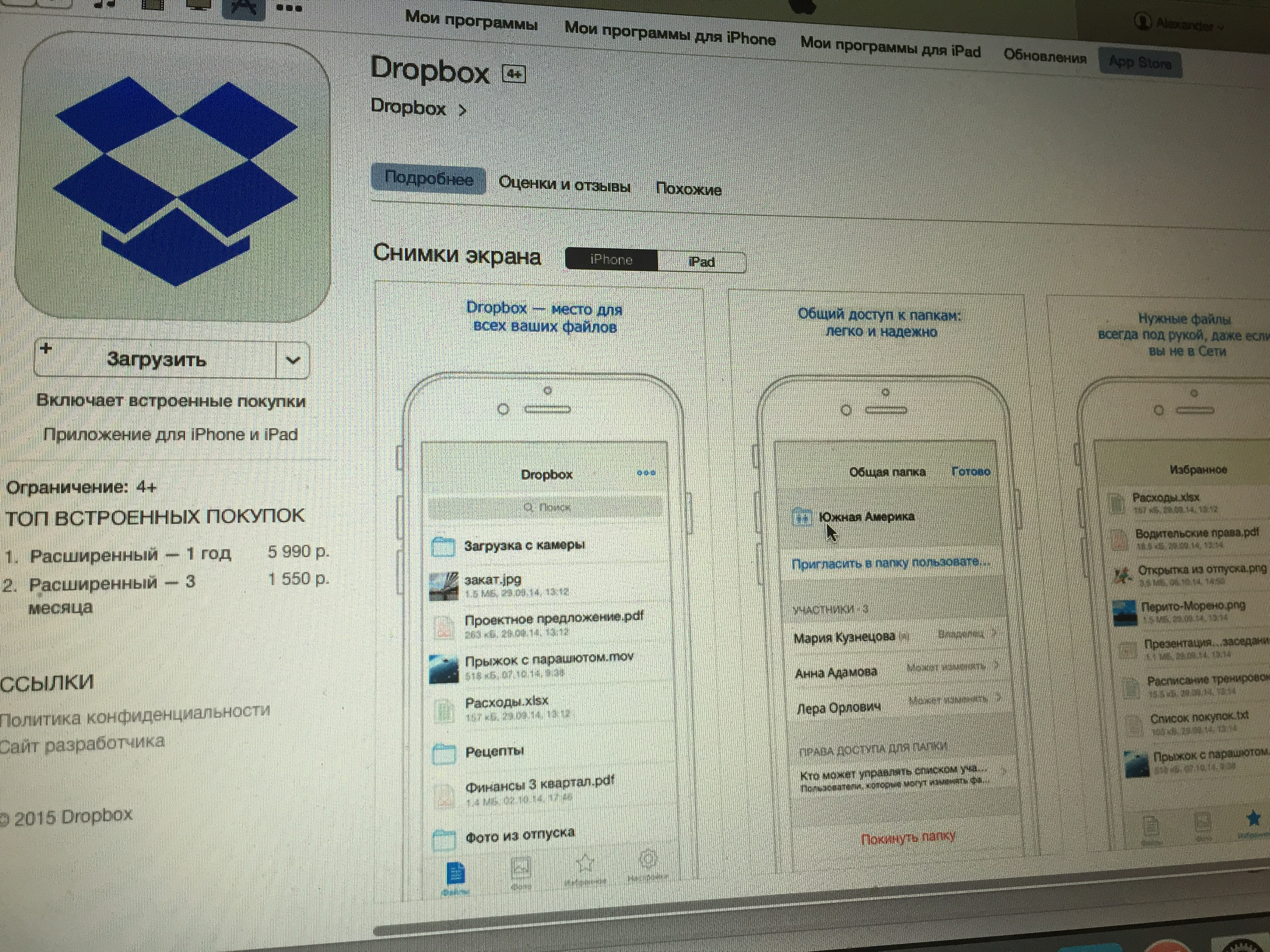 Dropbox для iOS теперь позволяет загружать файлы отовсюду