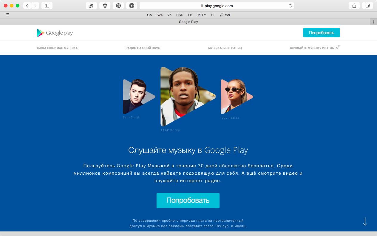 Google увеличила лимит загрузки в Play Music до 50 тысяч треков