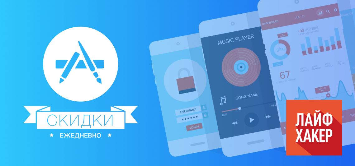Бесплатные приложения и скидки в App Store 18 мая