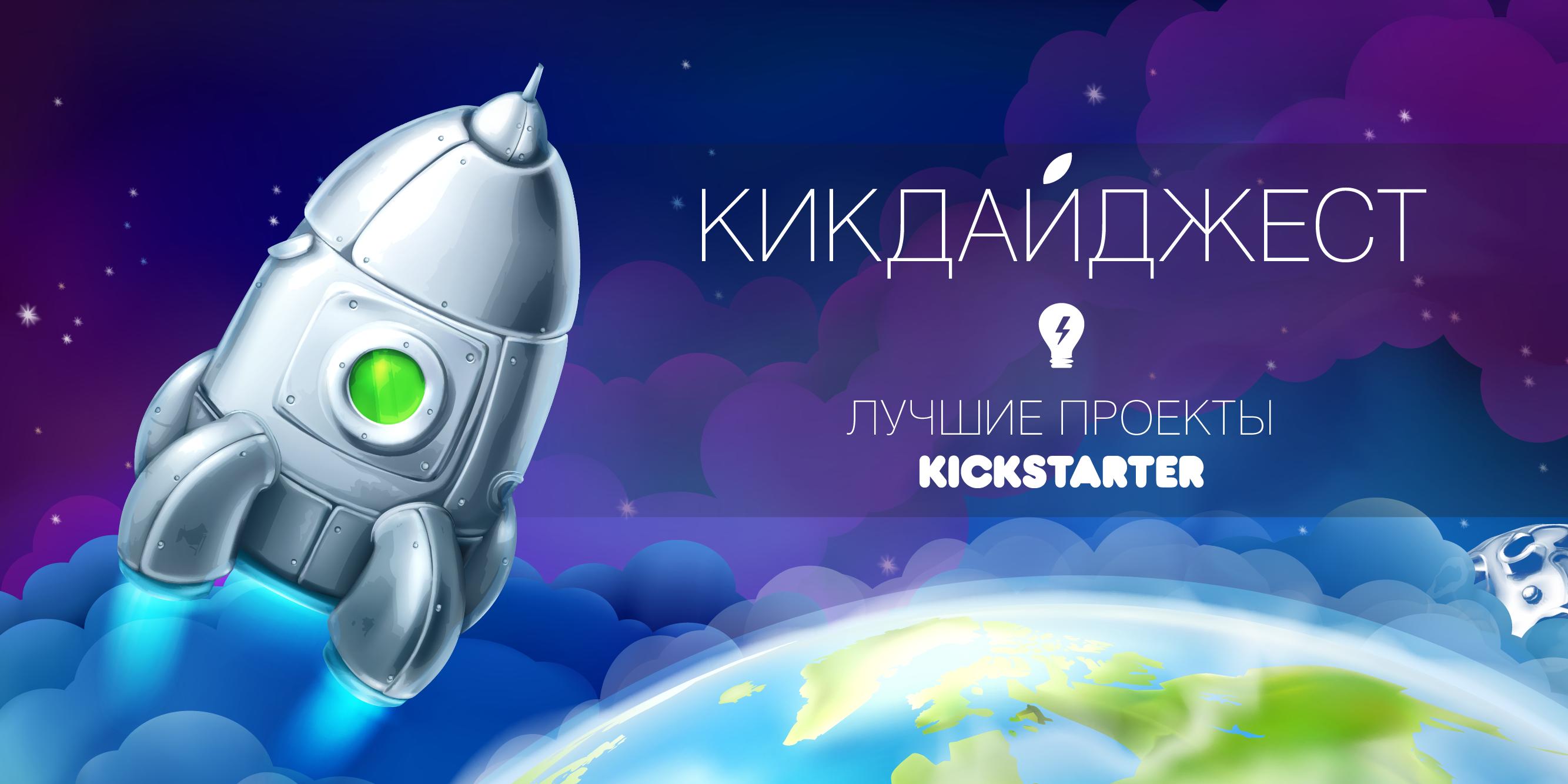 Кикдайджест: Лучшие проекты Kickstarter и других краудфандинговых платформ этой недели