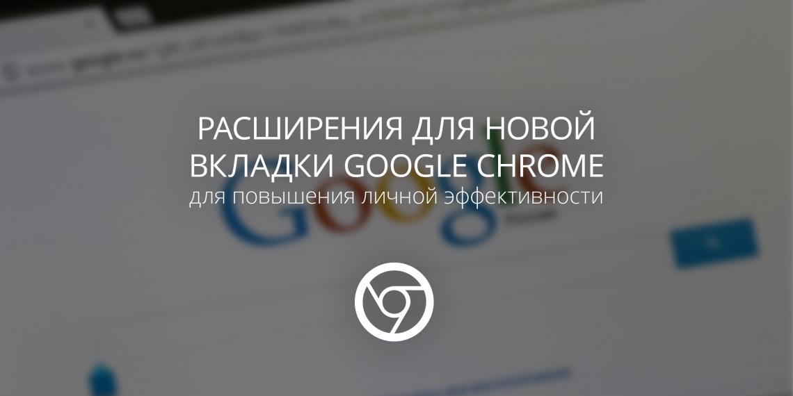 8 расширений для стартовой страницы Google Chrome, которые сделают вас гениями продуктивности