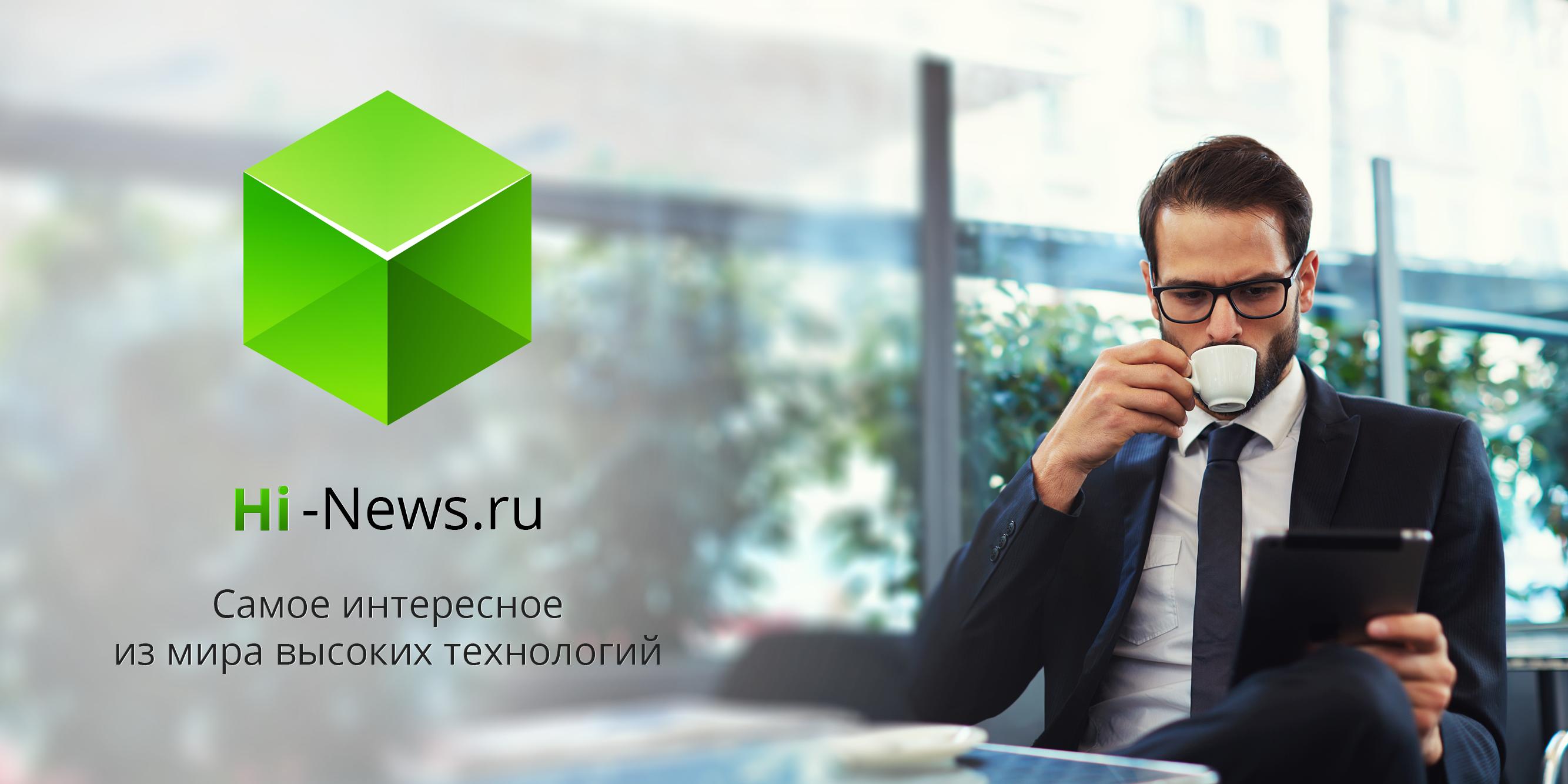 Hi-News.ru для iOS — новости высоких технологий в новом дизайне