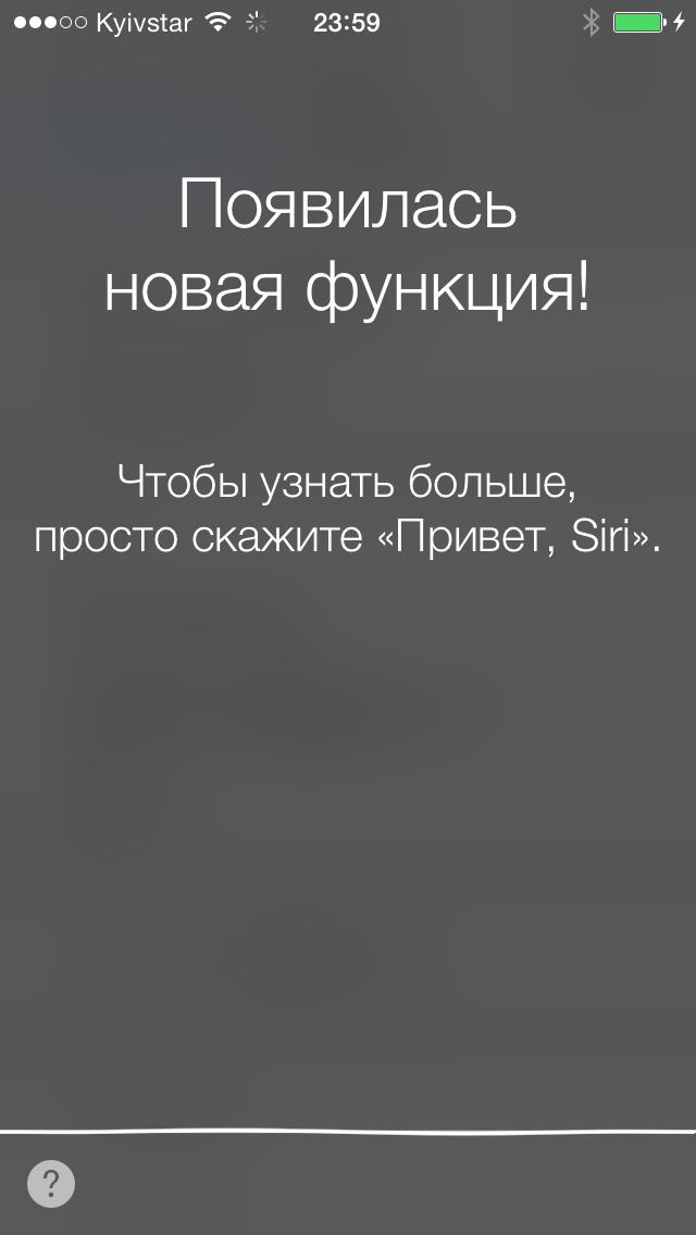 Скачать в опера сири приложение русский язык