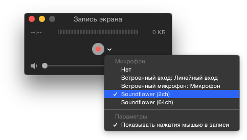 Подключение звука к QuickTime Player