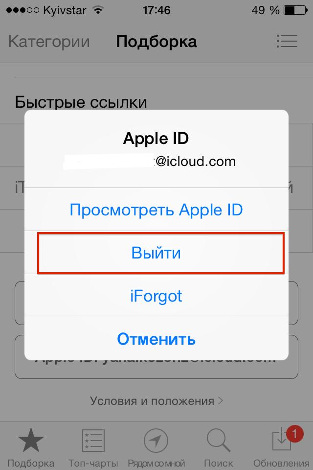Скачать как приложенья из американского apple store