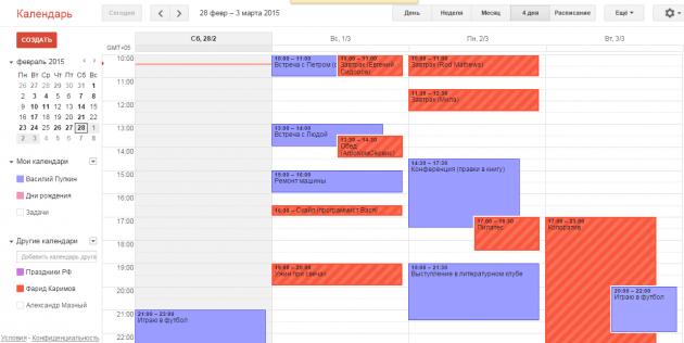 Наложение календарей