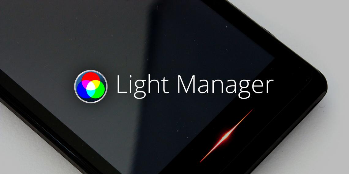 С Light Manager светодиод вашего смартфона моргает правильно