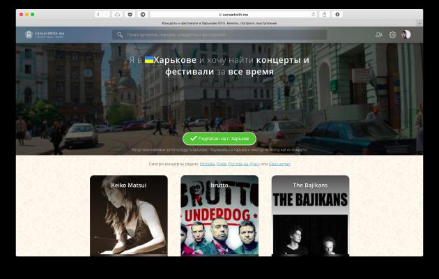 Ближайшие концерты в Харькове